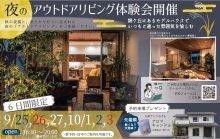 夜のアウトドアリビング体験会開催 IN錦ケ丘モデルハウス:画像