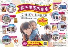 10月イベント開催 IN東根プライムタウン内:画像