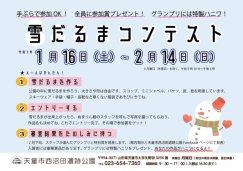 雪だるまコンテストを開催します:画像