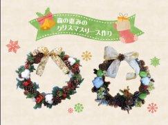 【11/28】森の恵みのクリスマスリース作り:画像