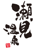 瀬見温泉旅館組合/ブランドロゴ:画像