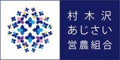 農事組合法人 村木沢あじさい営農組合/ブランドロゴ:画像