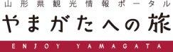 やまがたへの旅/ブランドロゴ:画像