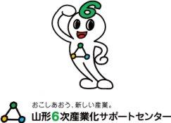 山形6次産業化サポートセンター/ブランドロゴ&キャラクター:画像