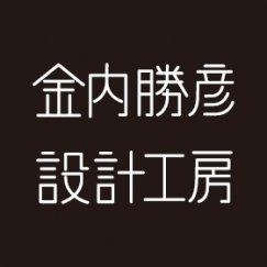 株式会社 金内勝彦設計工房/ブランドロゴ:画像