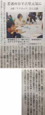 山形新聞(2015年11月10日)に掲載されました。:画像