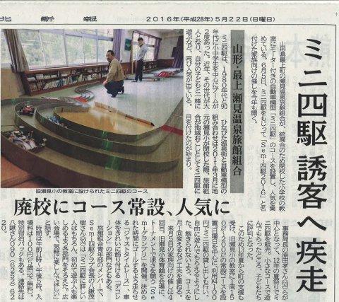 22日の河北新報やYahoo!ニュース等で紹介されました。:画像