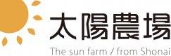 太陽農場:画像