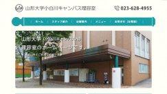 山形大学小白川キャンパス理容室:画像
