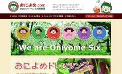 おによめ.com 北村果樹園:画像