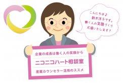 カウンセリングオフィス鈴木/ブランディング:画像