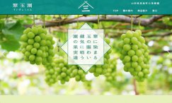 翠玉園(すいぎょくえん):画像