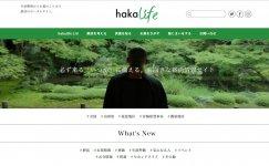hakalife(ハカライフ)/株式会社ナイガイ:画像