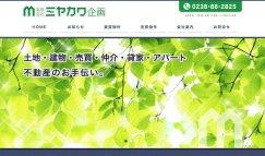 有限会社 ミヤカワ企画:画像