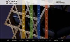 KUMIKO FURNITURE|組子家具工房:画像