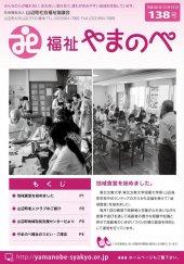 山辺町社会福祉協議会/広報誌138号:画像