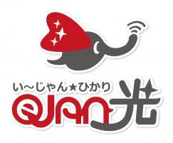eJan光ブランディング/日本・アルカディア・ネットワーク:画像