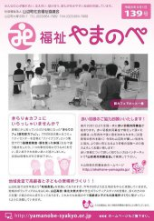 山辺町社会福祉協議会/広報誌139号:画像