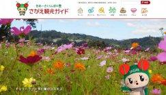 さがえ観光ガイド/寒河江市観光物産協会:画像