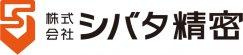 株式会社 シバタ精密/ブランドロゴ:画像