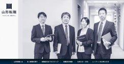 山形転職.com/株式会社ジンジャーズ:画像
