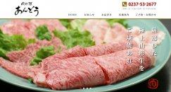 肉料理あんどう:画像