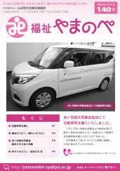 山辺町社会福祉協議会/広報誌140号:画像
