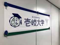 壱岐大学|社内大学プロジェクト:画像