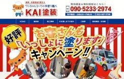 KAI塗装:画像