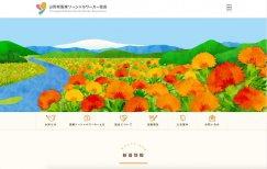 山形県医療ソーシャルワーカー協会:画像