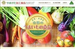 やまがた加工食品カタログ:画像