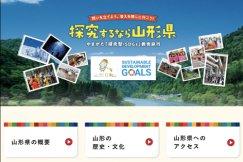 やまがた「探究型・SDGs」教育旅行:画像