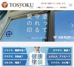 株式会社TOSyOKU|ホームページ:画像