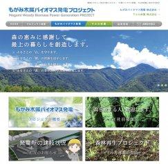 もがみ木質バイオマス発電プロジェクト:画像