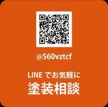 LINE公式アカウント/相談窓口:画像