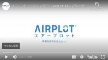 動画『AIRPLOT キレイな空気をあなたへ』:画像