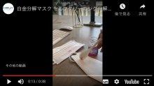 動画『AIRPLOT 白金分解マスクVS市販マスク実験』:画像