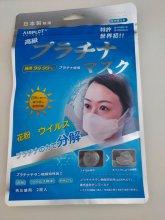 コロナ対策に・・・最強マスク!:画像