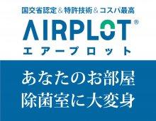 AIRPLOT〈エアープロット〉とは?:画像