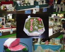 仙台駅にて山形おきたまの観光物産展開催!:画像
