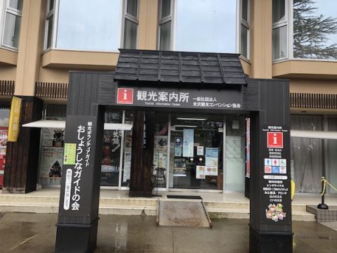 上杉神社内 米沢観光コンベンション協会 観光案内所:画像