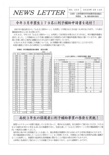 NEWS LETTER No.303 を発行しました:画像