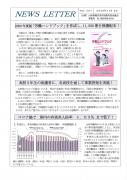 NEWS LETTER No.307 を発行しました:画像
