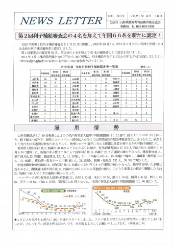 NEWS LETTER No.309 を発行しました:画像