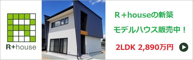 banner_r+house_moderu.png