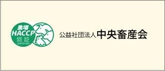 農場HACCP認証|公益社団法人 中央畜産会