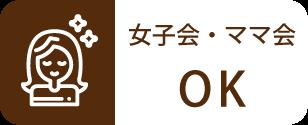 ランチ/女子会・ママ会OK