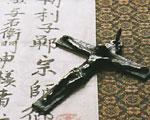 称名寺の切支丹文書