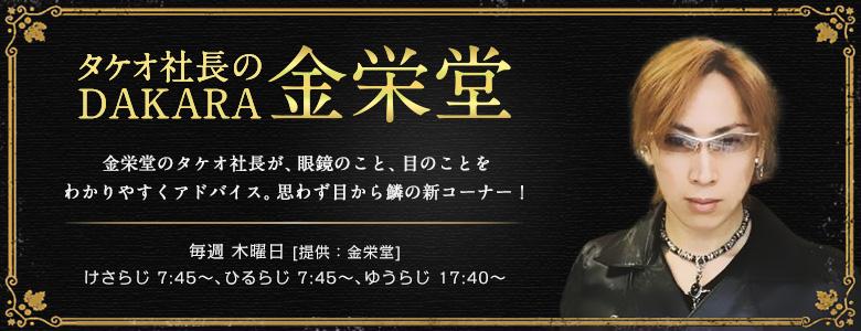 タケオ社長のDAKARA金栄堂