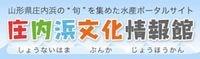 庄内浜文化情報館